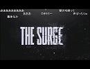 NGC『The Surge』生放送 第1回 1/2
