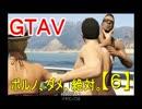 オトナのお姉さんが『 GTA5 』やってくよ【6】