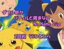 【ポケモンSM】ダブル勢がバチュルと挑まないNoNameCup【VSひとひら】