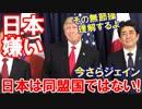 【韓国文大統領がマジに力説】 日本は同盟国ではない!アホ丸出し!