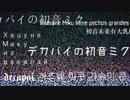 【初音ミク】デカパイの初音ミク【オリジナル曲/MV】