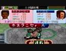 【姉弟実況】2世代目の「ワーネバ2」part56 (Cリーグ編)