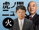 【DHC】11/7(火) 百田尚樹・北村晴男・居島一平【虎ノ門ニュース】