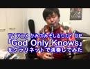 【神のみぞ知るセカイ OP】God Only Knowsをクラリネットで演奏してみた。