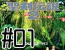 #01【聖剣伝説2】ちょっと月を見上げてくる【実況プレイ】