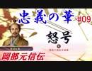 忠義の華(戦国立志伝)岡部元信伝#09