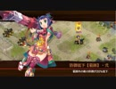 【城プロRE】赤き脅威と諏訪の浮城ー破ー【緊急出兵】