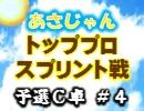 【麻雀】トッププロスプリント戦 予選C卓 #4