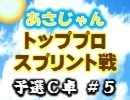 【麻雀】トッププロスプリント戦 予選C卓 #5