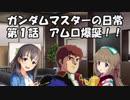 【第九次ウソm@s祭り】ガンダムマスターの日常 第1話 アムロ爆誕!!