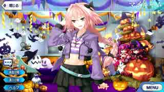 Fate/Grand Order アストルフォ〔トゥリファスでの思い出〕 霊衣開放ボイス集