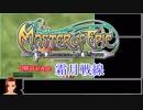 【MoE】MasterofEpicD鯖WarAge霜月戦線【ゆっくり実況】