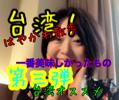 早川亜希動画#459≪はやかわ散歩、台湾編!!!第三弾≫