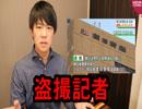 朝日記者、スカートの中を取材して逮捕 / まだまだ続く枝野アゲ【サンデイブレイク35】
