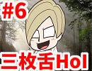 【副音声】三枚舌HoI~取材編~part6【生声解説】