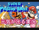落ちこんでいる貴方に!元気が出るスーパーマリオブラザーズ3実況!!!