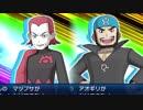 戦闘!マツブサ・アオギリ【ポケモン ウルトラサン・ウルトラ...