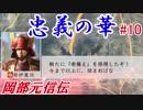 忠義の華(戦国立志伝)岡部元信伝#10