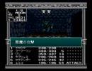 【旧約・女神転生I・II】初見実況プレイ61