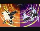 第71位:戦闘!ウルトラネクロズマ【ポケモン ウルトラサン・ウルトラムーン】 thumbnail