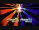 【ポケモンUSUM】戦闘!日食・月食ネクロズマ