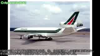 迷航空会社列伝 「イタリアのフラッグキャ