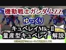 【機動戦士ガンダムZZ】キュベレイMk-Ⅱ&量産 解説【ゆっくり解説】part15