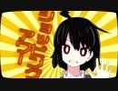 ショッピング・アワー thumbnail