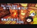 【The Long Dark 】ゆっくり侵入者プレイ 死ぬまで生きろ! 3日目
