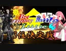 【ポケモンSM】リアルマネーでBet money B
