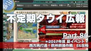 【ゆっくり実況】タウイ広報80 2017年度