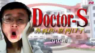 ドクターS ~外科医・肛門口子~