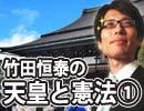 【無料】竹田恒泰の『天皇と憲法』①~憲法
