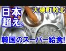 【日本を超えた韓国のスーパー給食】 驚きの写真が次々公開!