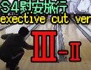 S4慰安旅行Ⅲ-ii【エクゼクティブVer.】
