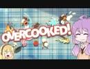【OVERCOOKED!】バイトリーダーゆかりの愉快な調理【VOICEROID実況】