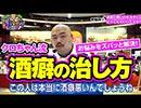 クロちゃんの海パラダイス【第2回戦#2】酒癖についてのお悩みもズバッと解決!?