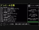 【ゆっくり解説】 変 態 蛮 怒 ( 九 日 目 ).heng_th_katte
