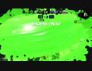 【Splatoon2】ローラーカンスト勢によるガチマッチpart15