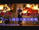 【ソウルシリーズツアー】デモンズソウル  ~肉帝国最後の刃~ part7