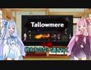 【Tallowmere】終わりのない道を行く【VOICEROID実況】本編