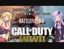 [BF1 CoD:WW2] ゆかりさんが普通の戦場を楽しみたいPart12 [VOICEROID実況]