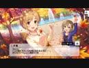 第66位:【デレステ】「秋風に手を振って」イベントコミュまとめ thumbnail