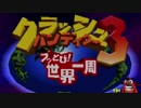【実況プレイラジオ】クラッシュバンディクー3 やりこみ中間報告 Part1