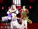 【MMD戦ブラ】[A]ddiction【謙信・兼続】