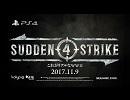『サドン ストライク 4』PV