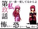 【ヤンデレ】会長の駄々っ子は可愛いが妹のは恐怖でしかない()