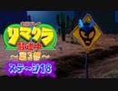 【クラッシュ】リマクラ騒道中 第3部 ステージ18【実況】
