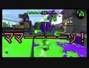 【Splatoon2】  ひまわり学級とゆくガチ 【1】