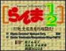 【ゆっくり】らんま1/2 打倒、元祖無差別格闘流!(1話)